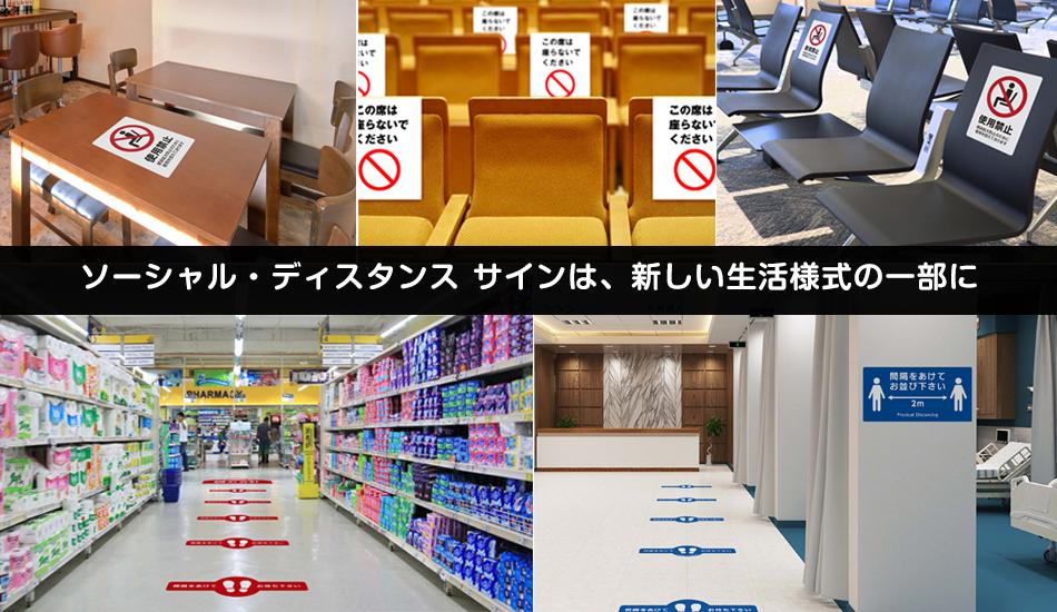 「 ソーシャル・ディスタンシング対策 」 で安心・安全の営業をのアイキャッチ画像