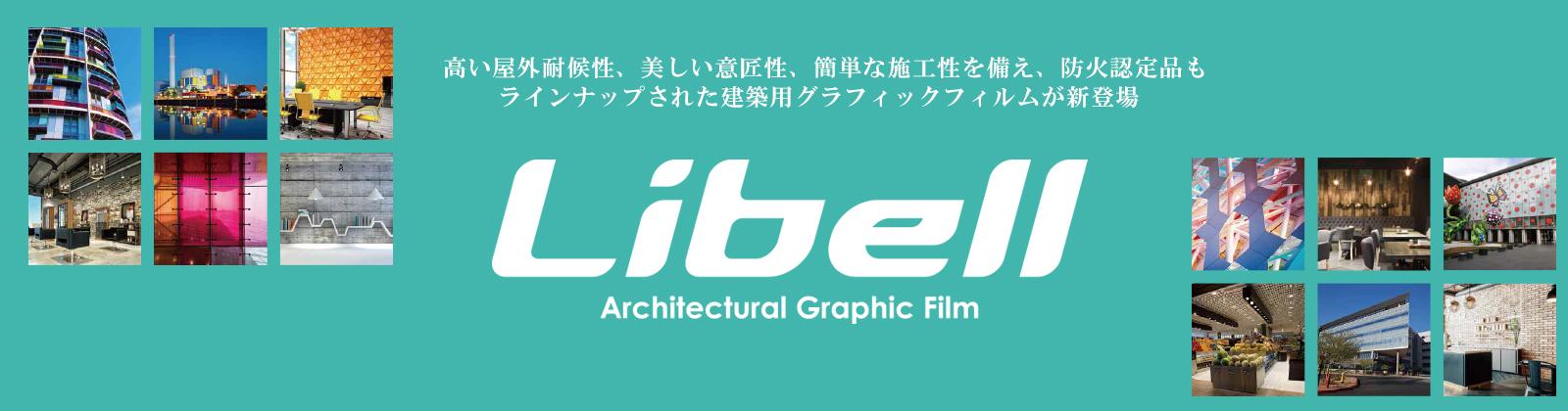 建築用グラフィックフィルム LIBEL