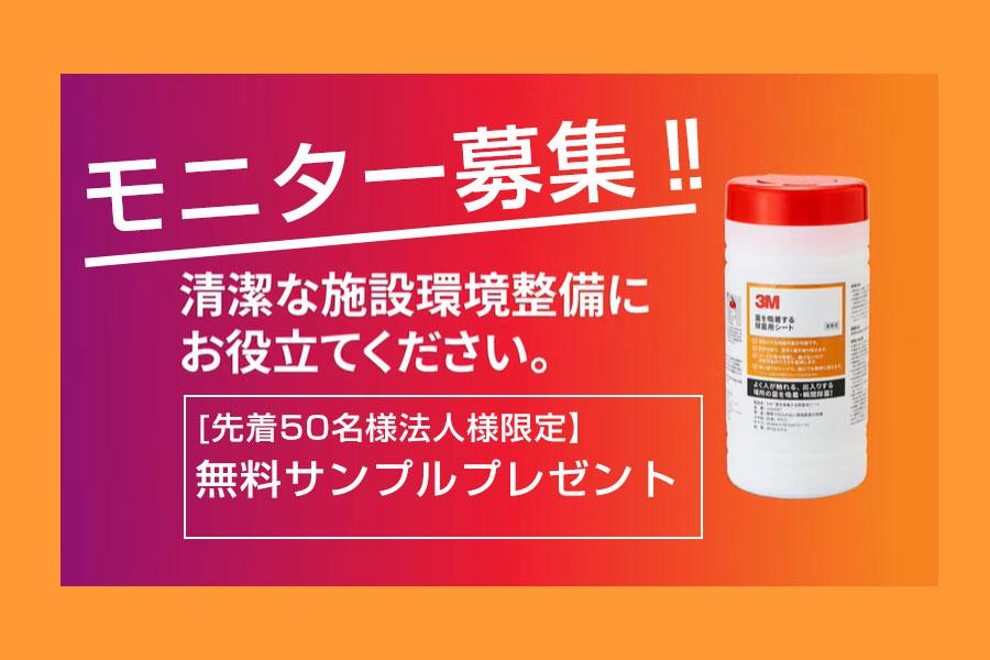 3M 除菌用シート無料お試しキャンペーンのお知らせのアイキャッチ画像